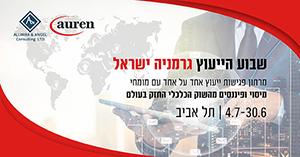 אתר אלווירה את אנג'ל - הזמנה לשבוע ייעוץ על רקע קו הרקיע תל אביב